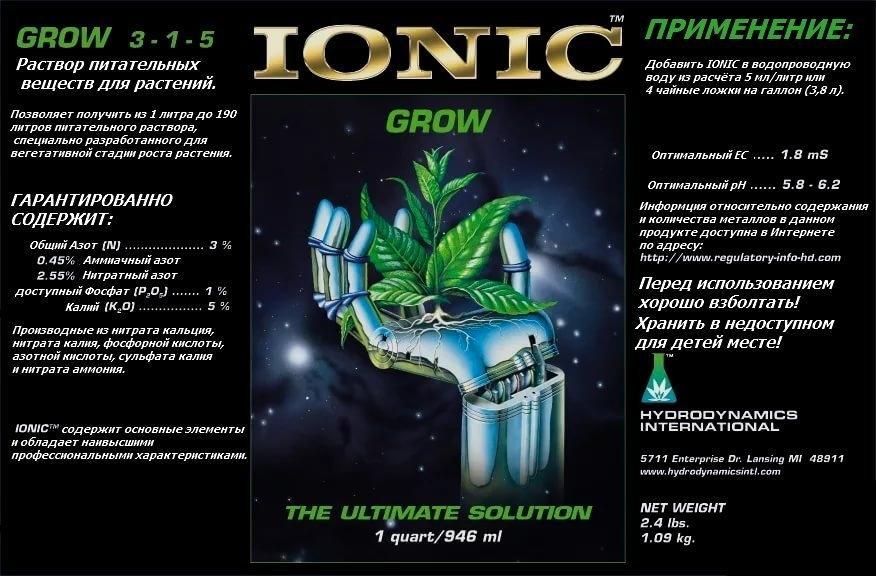 1368814301_2-Ionic-grow.thumb.jpg.a6406692bf65c440f0798c16def920cf.jpg