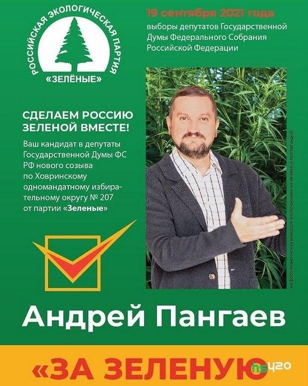 pangaev-voting-2.jpg
